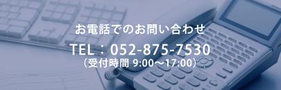 052-875-7530