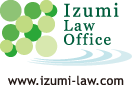 いずみ総合法律事務所の顧問弁護士
